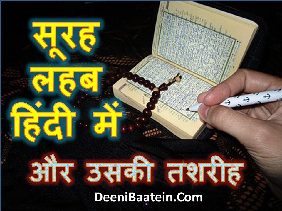 Soorah Lahab Hindi | सूरह लहब ( तब्बत यदा